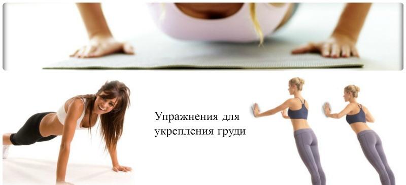 Упражнение для упругости грудных мышц в домашних условиях